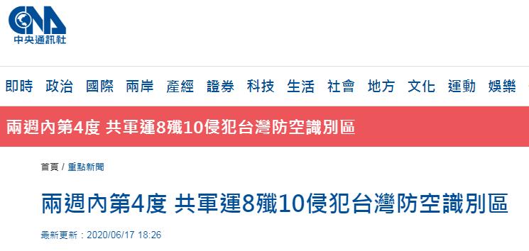 【肇庆亚洲天堂】_2周内第4次!解放军多架军机再现台湾西南空域