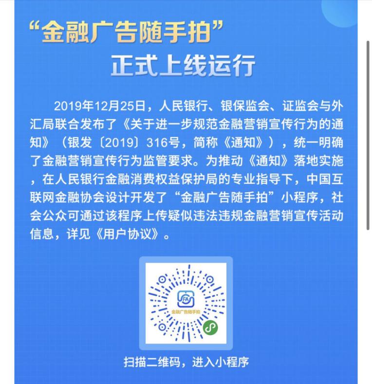 """打击违法违规金融宣传信息!中互金协会上线""""金融广告随手拍""""小程序"""