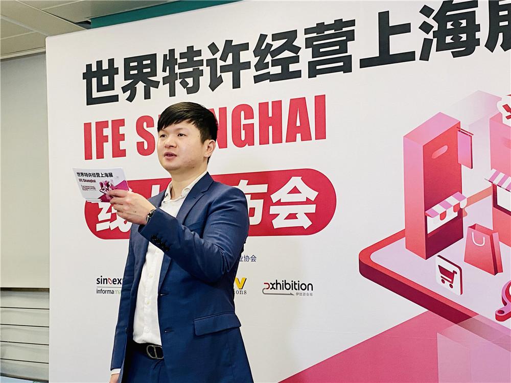 重磅!世界特许经营上海展(IFE Shanghai)亚洲首秀宣布落沪