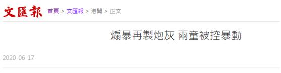 """【天蝎网站推广优化】_香港又有两名13岁男孩女孩被控参与""""暴动罪"""""""