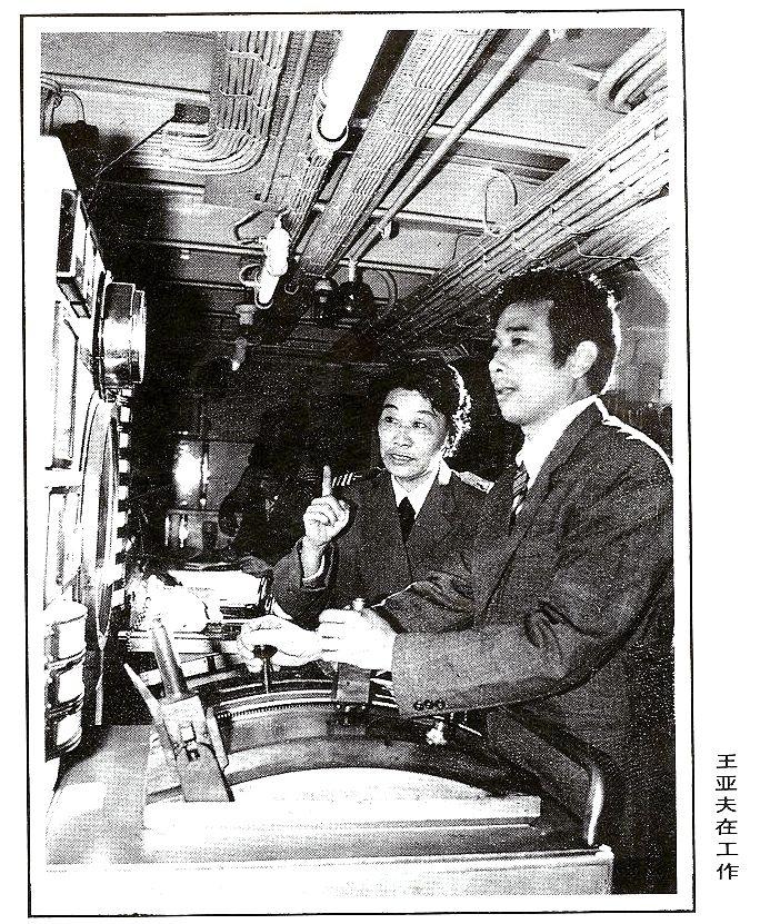 王亚夫成为中国第一个近海船舶女轮机长。