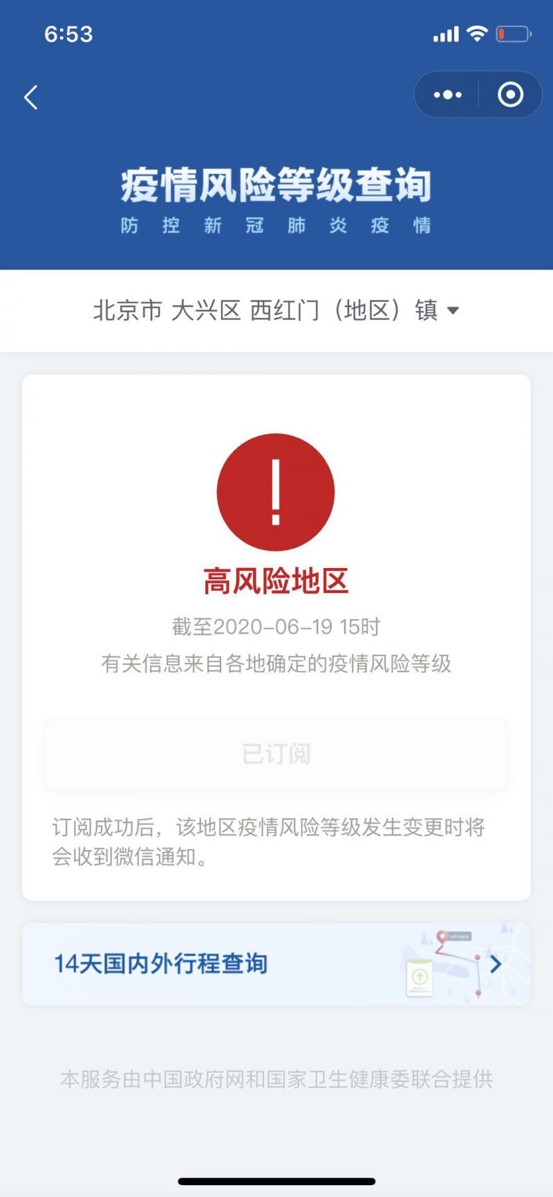 【搜索引擎优化培训】_注意!北京又有1个街道升级高风险 为大兴西红门镇