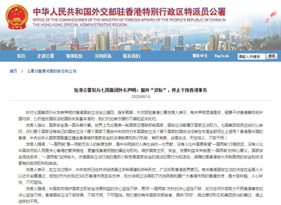 【网站流量统计】_G7外长发表涉港联合声明 驻港公署、外交部、中国驻加使馆相继反击
