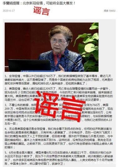 【做外链】_李兰娟提醒北京疫情或大爆发?假的!