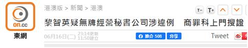 【网络营销服务】_港媒:黎智英被爆涉无牌经营 香港警方上门搜证