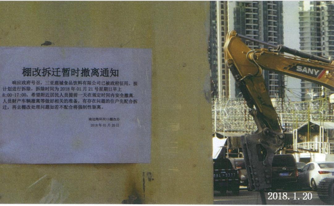 """三亚旧城改造风波乡镇企业家""""民告官""""22年仍未了"""