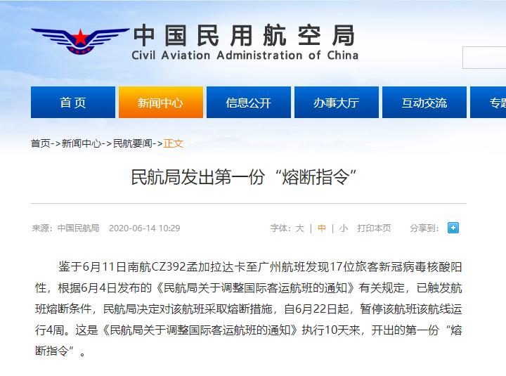 """飞广州航班17人确诊 民航局发出第一份""""熔断指令"""""""