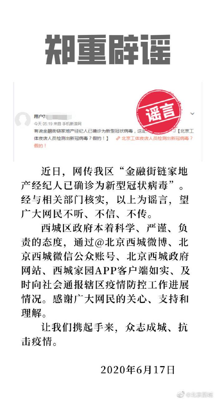 【刷相关】_网传北京西城金融街链家地产经纪人已确诊?假的!