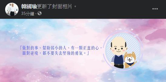 【湛江炮兵社区app】_沉寂5天后 韩国瑜再发文