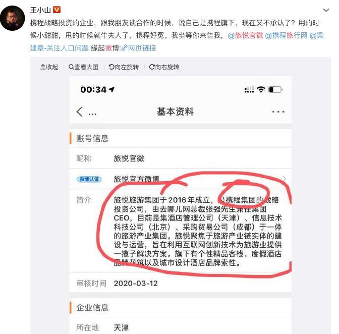 作家王小山控诉携程欠钱不还,携程到底冤不冤?