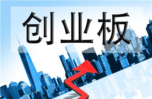 青岛开展培训会背后,多家企业上市瞄准创业板