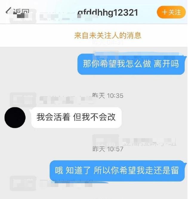 疑似嘉羿小号回应粉丝