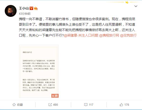 [凤凰新闻]知名作家控诉携程欠钱不还:愿意下跪恳求还钱