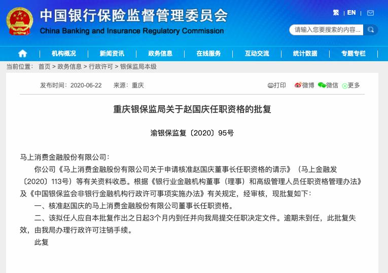 获批!赵国庆出任马上消费金融董事长,不久前刚出任大股东公司总经理