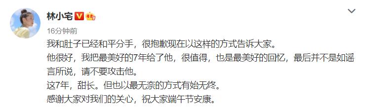 林小宅承认已与男友分手:我把最美好的7年给了他