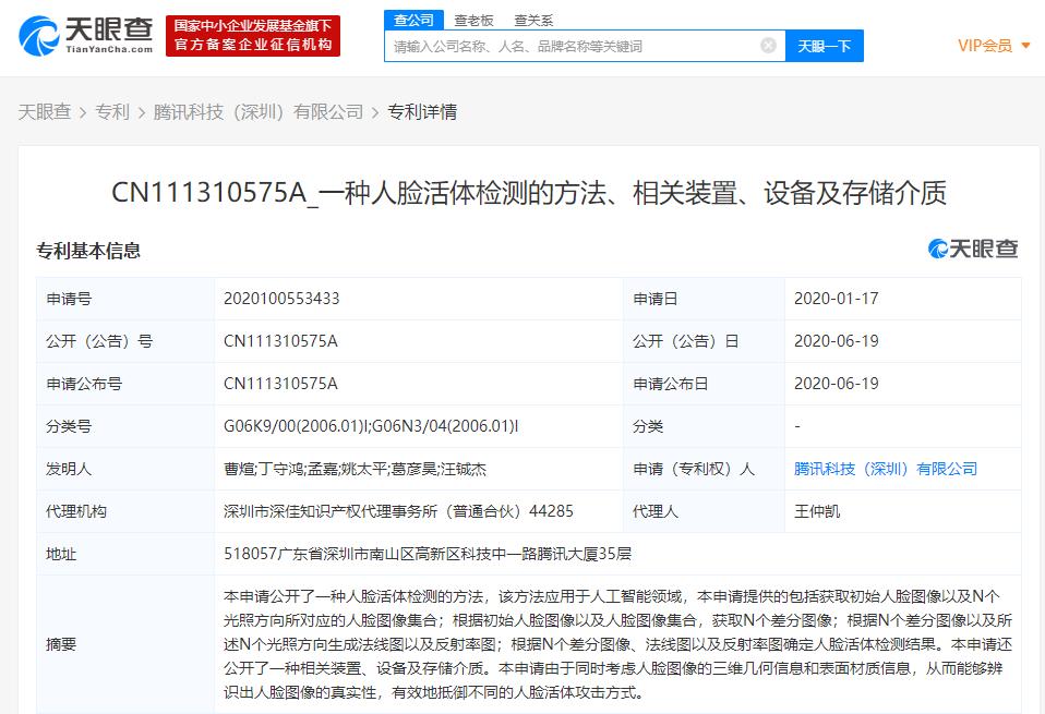 """腾讯申请""""人脸活体检测""""相关专利 或开发人脸识别系统"""