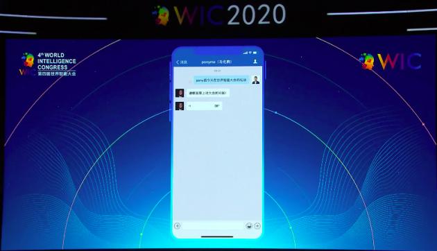 马化腾未能出席第四届世界智能大会 送来云问候