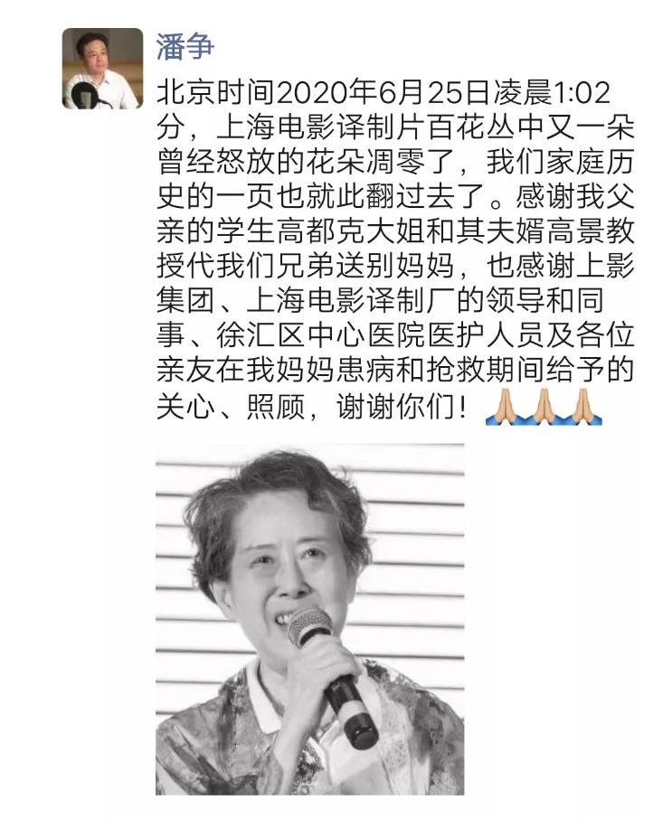 刘广宁长子在朋友圈公布母亲去世消息