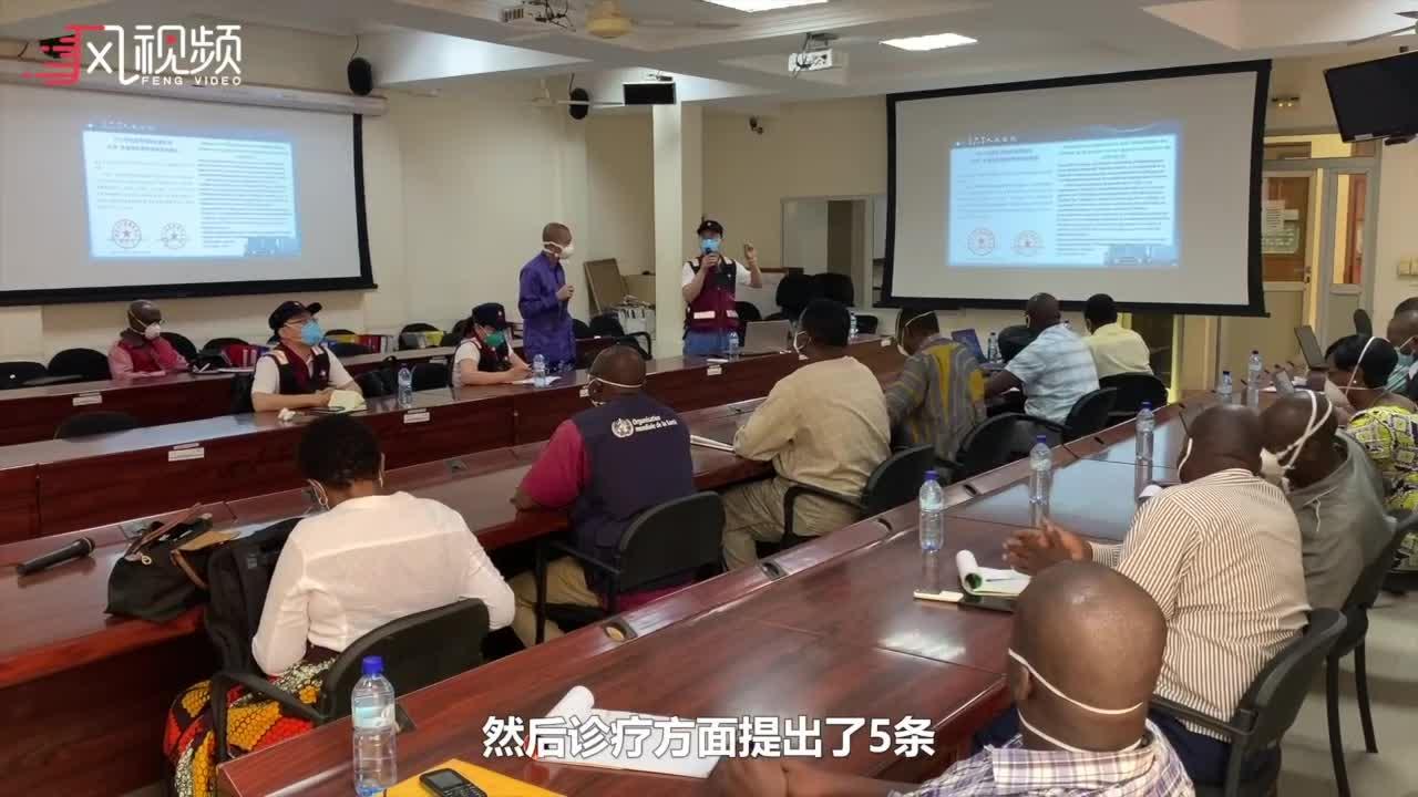 中国医疗队实地考察布基纳法索疫情 三万字报告凝结成抗疫手册