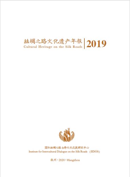 《丝绸之路文化遗产年报》2019