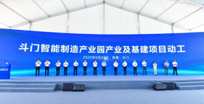 超110億項目集中簽約動工,珠海斗門千億級智能制造產業園發展再提速