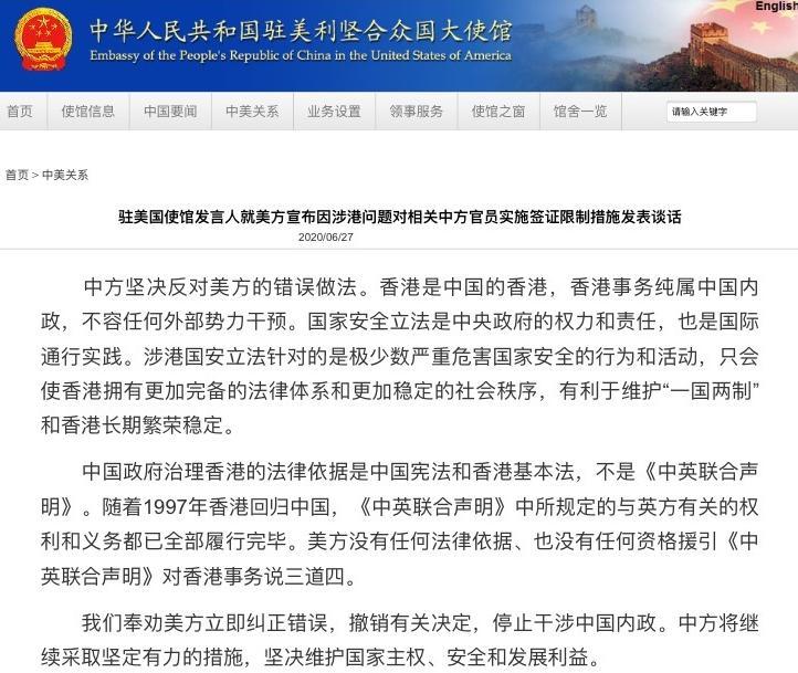 美因涉港问题对中国官员限制签证 中使馆回应