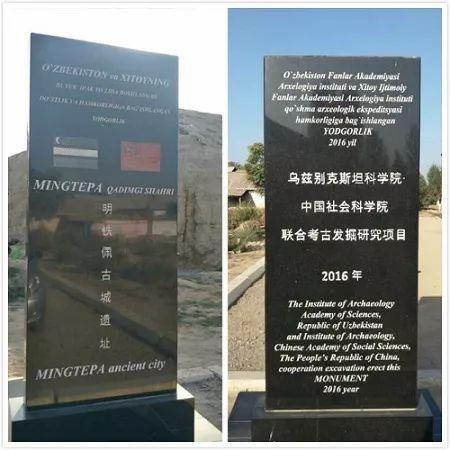 明铁佩遗址中乌合作项目保护碑
