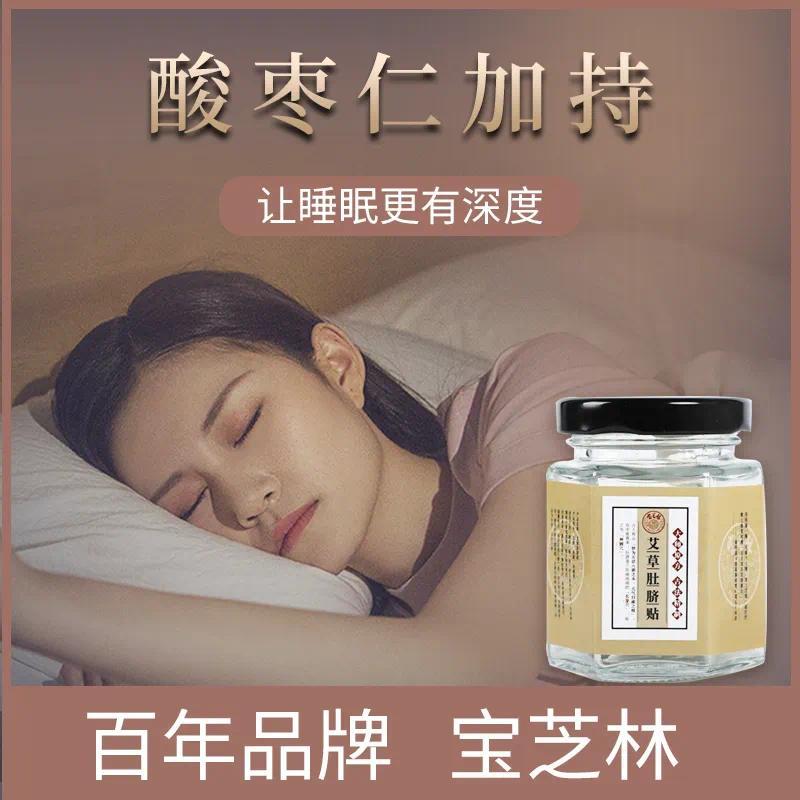 凤凰网梧桐汇商城|养脾胃驱湿寒,睡前贴一粒排走湿气睡得香