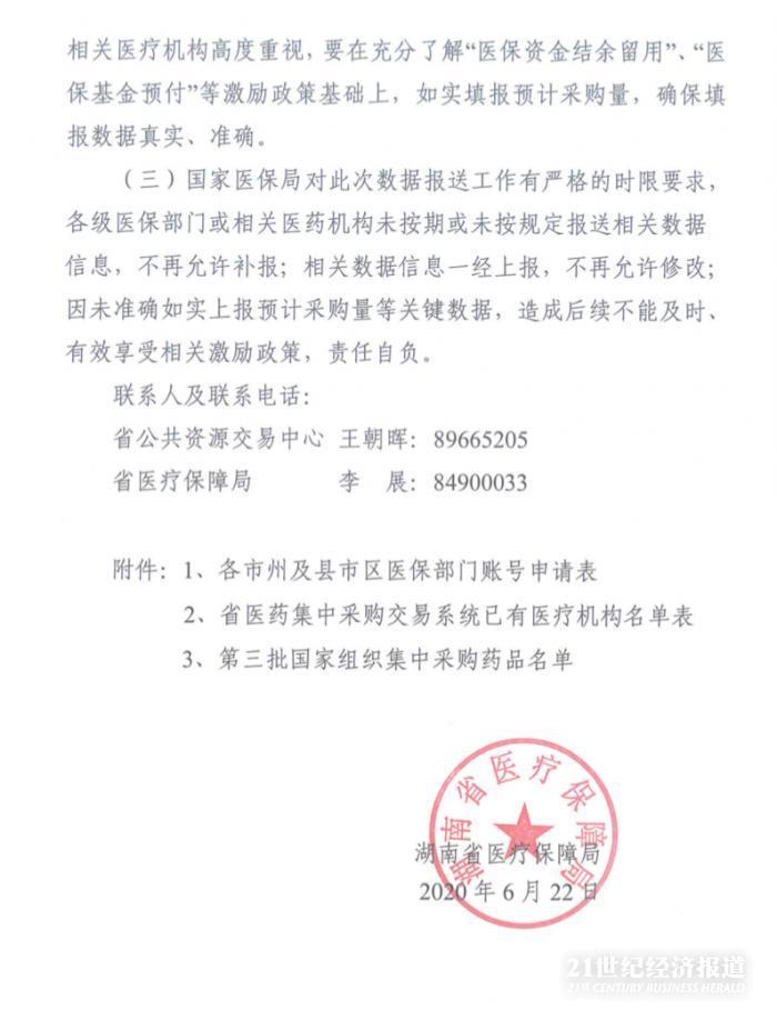 第三批带量采购来了?湖南省开始报量,涉及86个品规插图