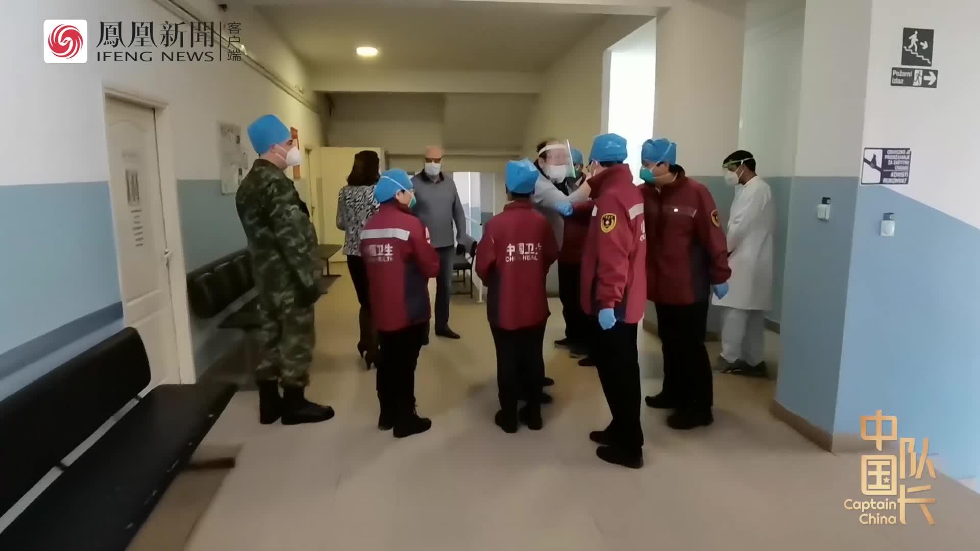 """中国医疗专家抵达塞尔维亚后 这一幕让他们""""不忍直视"""""""