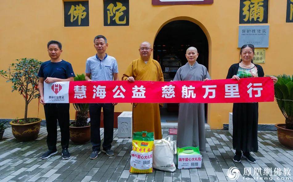 宝善庵住持满静法师和居士接受礼包供养(图片来源:凤凰网佛教)