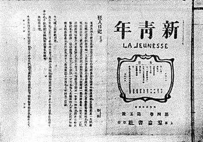《狂人日记》最初发表于1918年5月15日《新青年》