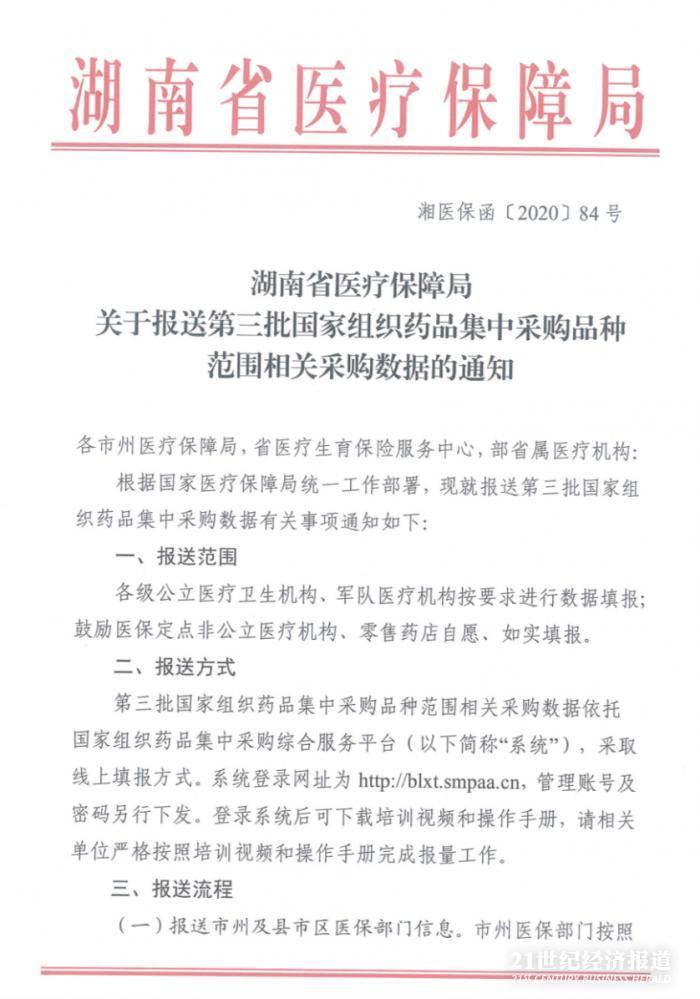 第三批带量采购来了?湖南省开始报量,涉及86个品规插图(7)