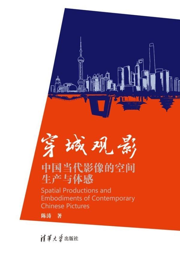 本文节选自《穿城观影:中国当代影像的空间生产与体感》,陈涛 著,清华大学出版社,2020年2月