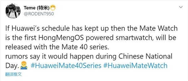 华为手机mate40发布 或推出Mate系列智能手表