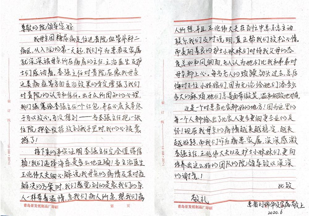 李强收到病人家属手写的感谢信