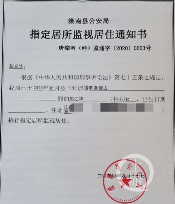 【dcc】_河北滦南10亿项目背后的争斗:检方不批捕 公安被指违法羁押企业家