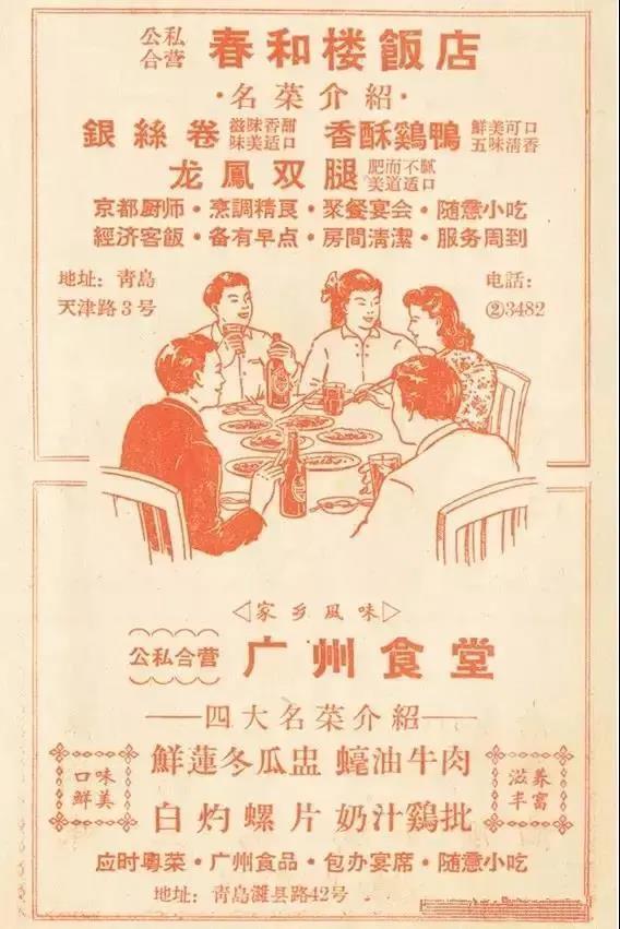 上世纪30年代春和楼的广告
