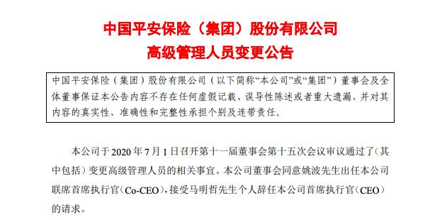 中国平安人事调整!马明哲辞任CEO后继续担任董事长,姚波出任联席首席执行官