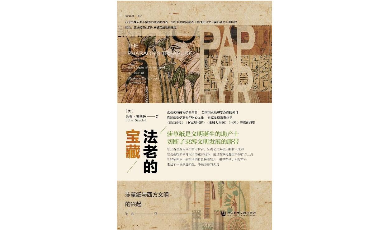《法老的宝藏:莎草纸与西方文明的兴起》[美]约翰·高德特著,陈阳译,社会科学文献出版社 ,2020年5月