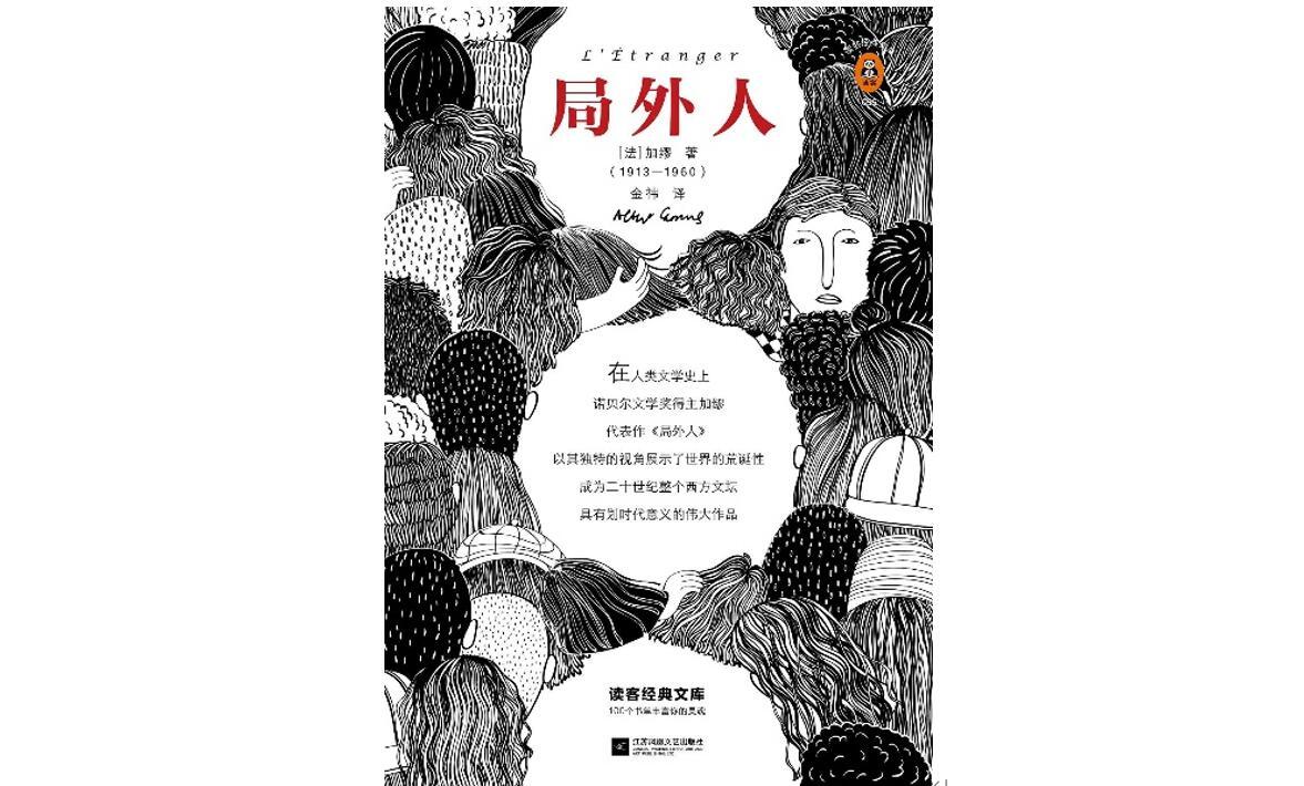 《局外人》[法]阿尔贝·加缪著,金祎译,江苏凤凰文艺出版社,2019年3月