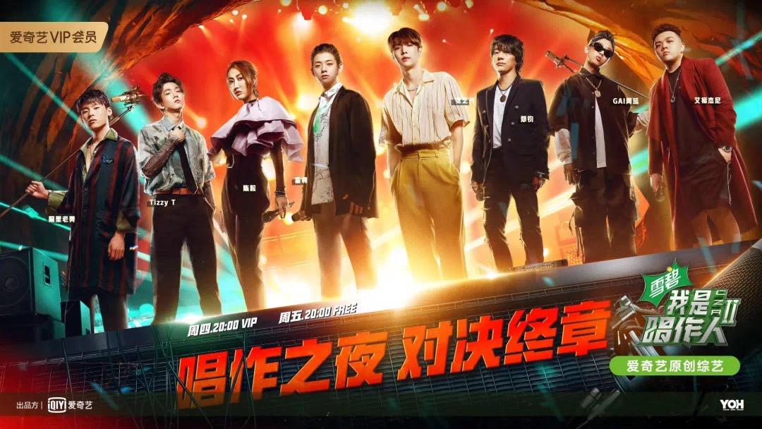《我是唱作人2》圆满收官张艺兴战队夺冠宝藏音综打造全民唱作狂欢