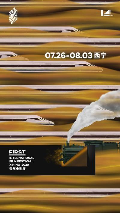 FIRST电影节宣传海报