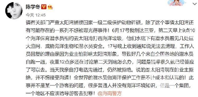 【如何优化搜索引擎】_演员陈学冬举报三亚太阳湾有人捕捞砗磲 海南警方介入