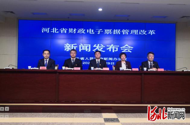 6月29日,河北省政府新闻办召开河北省财政电子票据管理改革新闻发布会。图为发布会现场。