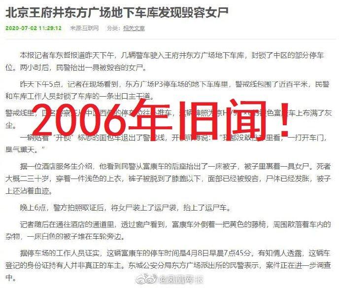 【赶驴网事件】_北京王府井地下车库现毁容女尸? 警方:14年前的消息