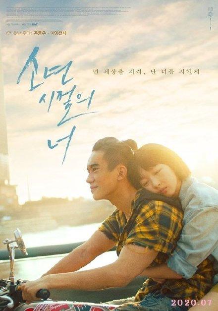 此前曝光的韩版海报