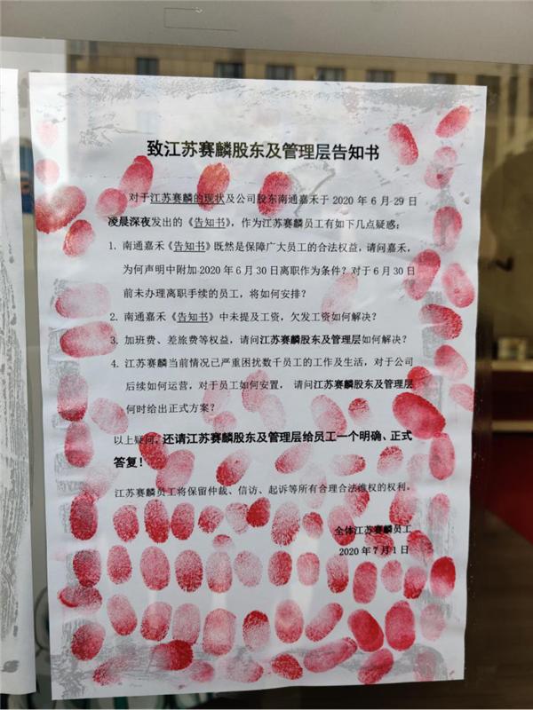 独家 | 赛麟董事长王晓麟回应被公安介入侦查:我现在回国毫无意义