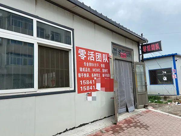 南台镇一家做零活的店家打出的广告