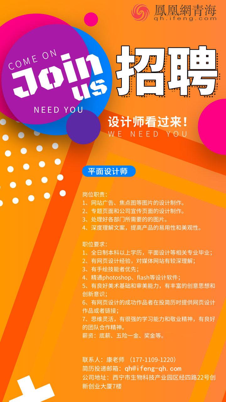 凤凰网青海招平面设计师啦!